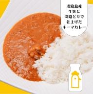 HH04:プレミアム淡路島キーマカレー5食セット(淡路島産牛乳と淡路鶏で仕上げたキーマカレー)