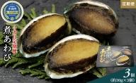 【3カ月連続】煮あわび3個(約30g×3個)