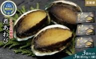 【3カ月連続】煮あわび3個(約30g×3個)3箱セット