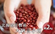 <2021年11月上旬よりお届け>約2kg 北海道壮瞥町産大納言小豆