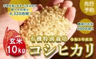<令和3年産新米>三百年続く農家の有機特別栽培コシヒカリ(玄米10kg)