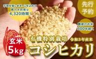 <令和3年産新米>三百年続く農家の有機特別栽培コシヒカリ(玄米5kg)