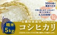 <令和3年産新米>三百年続く農家の有機特別栽培コシヒカリ(精米5kg)