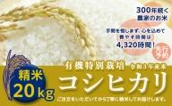 <令和3年産新米>三百年続く農家の有機特別栽培コシヒカリ(精米20kg)