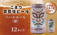 016010. 【どんな食事にもよくあう】こまつ歌舞伎ビール ペールエール(紫)12本入り