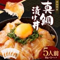 TK027高知県産真鯛漬け