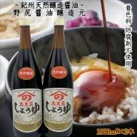 野尻醤油醸造元 丸大豆醤油1.8リットル(2本)