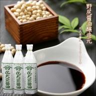 野尻醤油醸造元 丸大豆醤油900ml(3本)