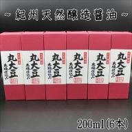 野尻醤油醸造元 丸大豆醤油200m(6本)