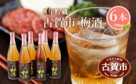 翁酒造の8年貯蔵「古賀市 梅酒」  (720ml×6本)