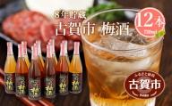 翁酒造の8年貯蔵「古賀市 梅酒」 (720ml×12本)