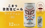 016011. 【フルーティな味わい】こまつ歌舞伎ビール ヴァイツェン(白)12本入り