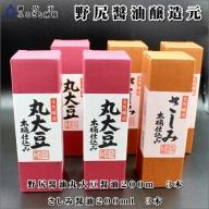 野尻醤油丸大豆醤油200m、さしみ醤油200ml(各3本)