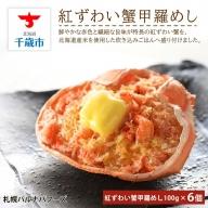北海道産 紅ずわい蟹甲羅めし