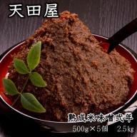 天田屋 熟成米味噌弐年(500g×6個=3.0kg)