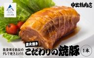 009024. 【小松で有名なこだわり焼豚】中出精肉店、炭火焼豚450g