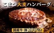 010142. 【ご当地ハンバーグ】こまつ大麦ハンバーグ 5個セット