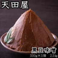 天田屋 黒豆味噌(500g×6個=3.0kg)