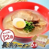 ZD20.麺増量2倍!長浜ラーメンセット(6食)