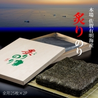 AKATSUKI 一番摘み炙り佐賀有明海苔(全形25枚×2P)