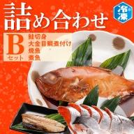 AB017_お魚詰め合わせBセット(鮭切身・焼魚・煮魚・大金目鯛煮付け)