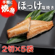 AC004_手軽に焼魚 ほっけ塩焼き