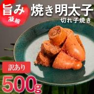 AC005_訳あり 焼き明太子(切れ子焼き)500g