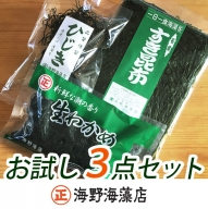 AD009_【海野海藻店】お試し3点セット