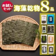 AJ001_海藻乾物8品お試しセット!!