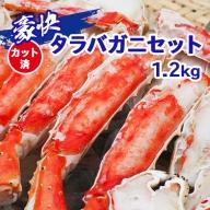 AP001_【食べやすくカット済♪】豪快タラバガニカット1.2kg