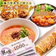 AZ001_藤乃屋食堂で使えるお食事ポイント券(3,000円分)