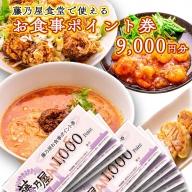 AZ003_藤乃屋食堂で使えるお食事ポイント券(9,000円分)
