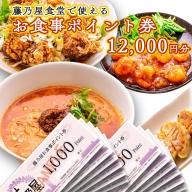 AZ004_藤乃屋食堂で使えるお食事ポイント券(12,000円分)