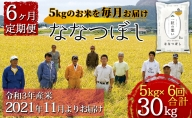 【令和3年産米・2021年11月新米よりお届け】北海道壮瞥産 ななつぼし 計30kg(5kg×6ヶ月定期配送)