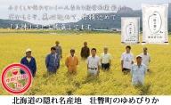 北海道壮瞥産 ゆめぴりか5kg+2kg 計7kg