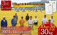 【令和3年産米・2021年11月新米よりお届け】北海道壮瞥産 ななつぼし 計30kg(10kg×1ヶ月おきに3回配送)