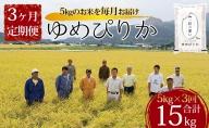 北海道壮瞥産 ゆめぴりか 計15kg(5kg×3ヶ月定期配送)