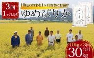 北海道壮瞥産 ゆめぴりか 計30kg(10kg×1ヶ月おきに3回配送)