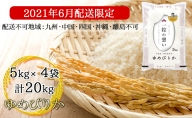 ◆2021年6月配送限定◆北海道壮瞥産ゆめぴりか5kg×4袋 計20kg ※配送不可地域:九州・中国・四国・沖縄・離島不可
