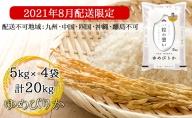 ◆2021年8月配送限定◆北海道壮瞥産ゆめぴりか5kg×4袋 計20kg ※配送不可地域:九州・中国・四国・沖縄・離島不可