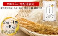 ◆2021年8月配送限定◆北海道壮瞥産ゆめぴりか5kg×1袋 計5kg ※配送不可地域:九州・中国・四国・沖縄・離島不可