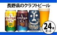 インドの青鬼と軽井沢高原 ビールのクラフトビール飲み比べセット
