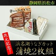 改元記念!浜名湖うなぎカット蒲焼2枚組