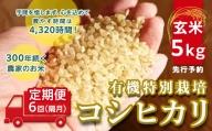 【先行予約】<定期便>玄米5kg×6回(隔月)三百年続く農家の有機特別栽培コシヒカリ