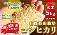 【先行予約】令和3年産新米<定期便>玄米5kg×12回(毎月)三百年続く農家の有機特別栽培コシヒカリ