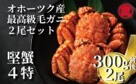 10-293 オホーツク産【四特】毛ガニ 300g前後×2尾