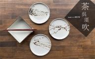 A25-206 有田焼【まるふくオリジナル】茶呉須吹和皿と角鉢のセット