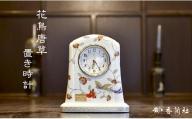 A110-21【有田焼・香蘭社】花鳥唐草・クオーツ時計
