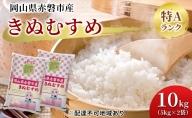 岡山県赤磐市産 特Aランク きぬむすめ 5kg×2袋(10kg)