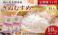 【定期便3ヶ月】岡山県赤磐市産 特Aランク きぬむすめ 5kg×2袋(10kg)